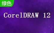 CorelDRAW 12 32位\64位