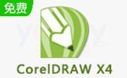 CorelDraw X4段首LOGO