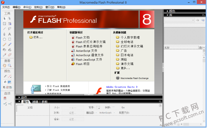 flash8(Macromedia Flash 8)