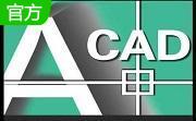 Autocad(绘图软件)段首LOGO