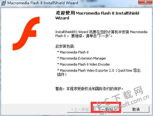 flash8下载