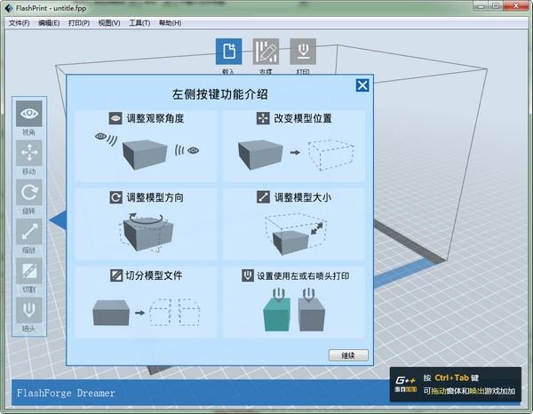 FlashPrint(闪铸切片软件)截图2