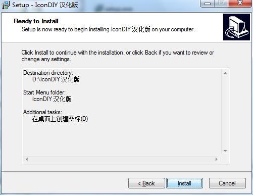 IconDIY(图标制作工具) 3.1 中文版