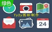 Ty2y圖標制作