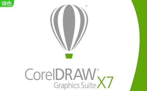 CorelDraw X7段首LOGO