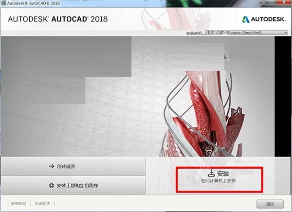 AutoCAD2018怎么安装,四步安装AutoCAD2018图文教程
