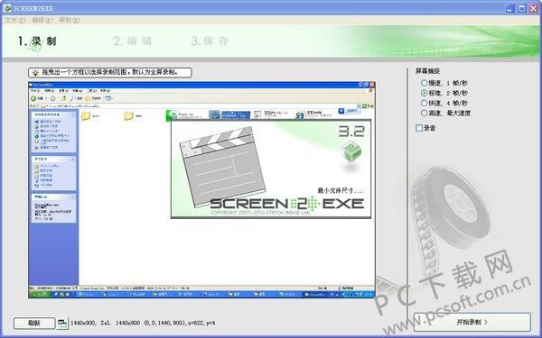 Screen2exe(屏幕录制软件)