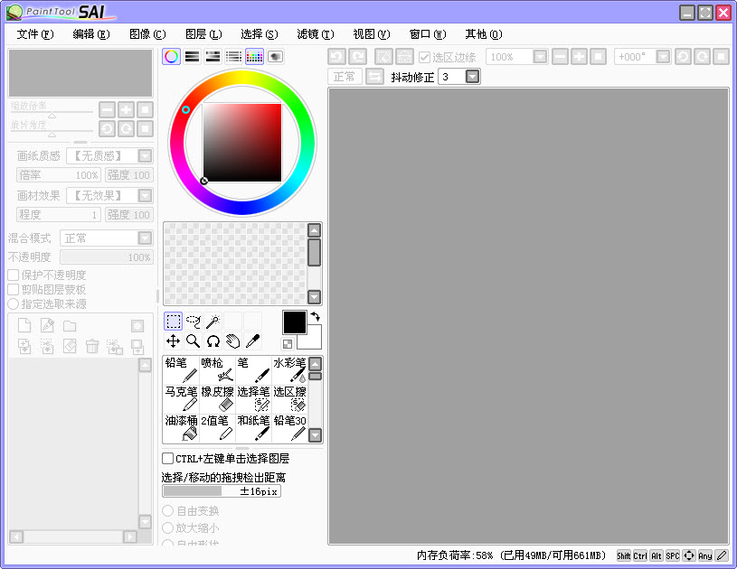 电脑绘画软件(easy paint tool sai)