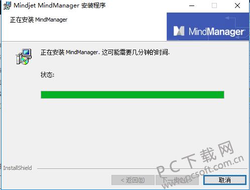 MindManager(思维导图)