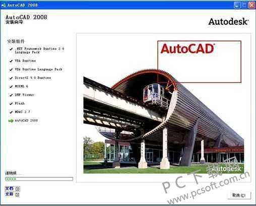 autocad2008-1.jpg