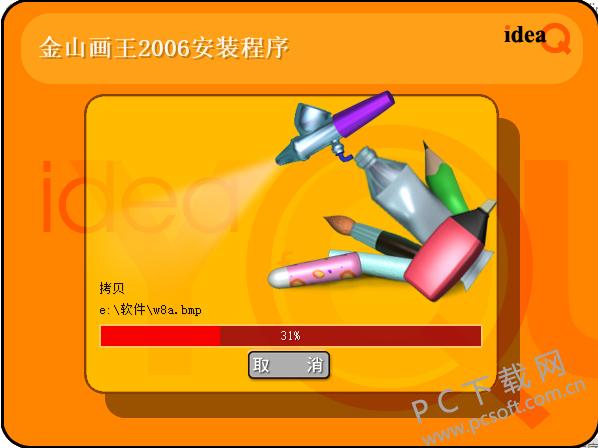 金山画王2006官方免费下载