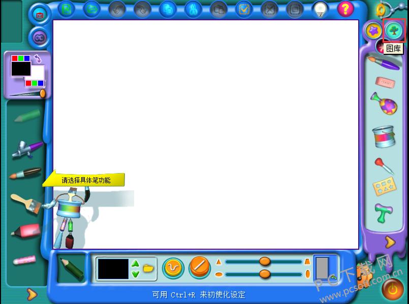 金山画王2006使用方法