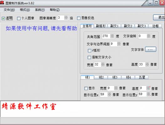 图章制作系统截图0