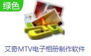 艾奇MTV电子相册制作软件下载