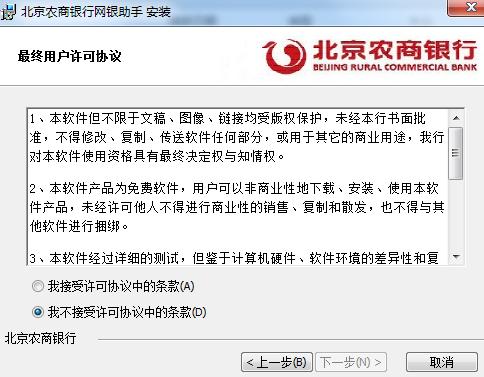 北京农商银行网上银行助手