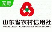 山東省農村信用社網上銀行安全控件