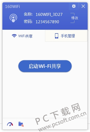 160WiFi無線路由軟件