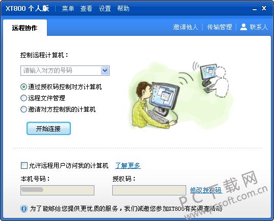 xt800(协通远程控制软件)截图0