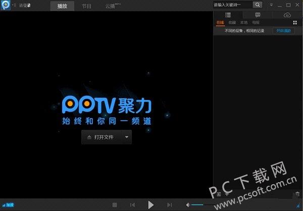 PPTV聚力网络电视截图0