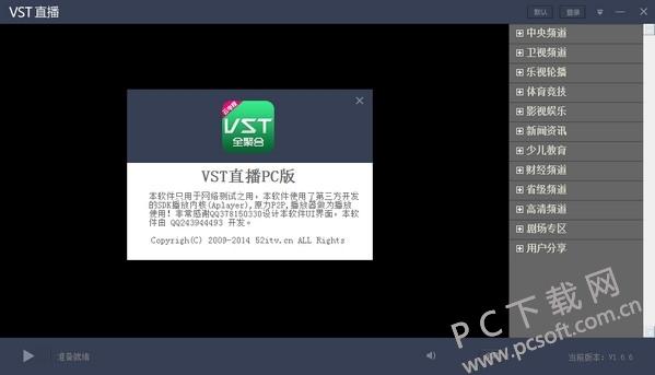 VST直播