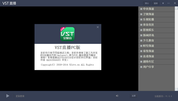VST全聚合截图0