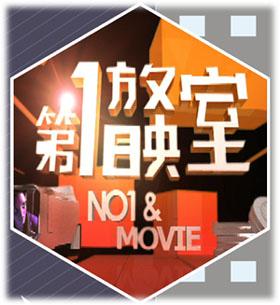 第一放映室2011 完美版