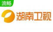 湖南卫视在线直播官方版下载