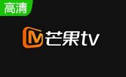 芒果TV網絡電視