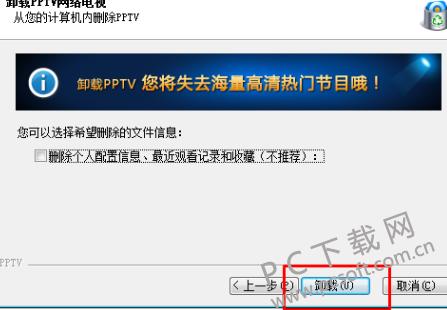 PPTV聚力网络电视怎么卸载?卸载PPTV聚力的方法
