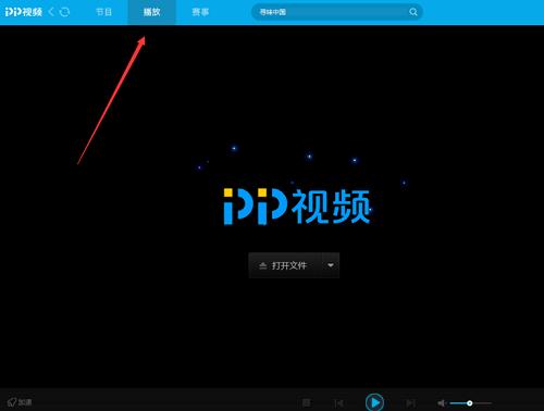pptv网络电视