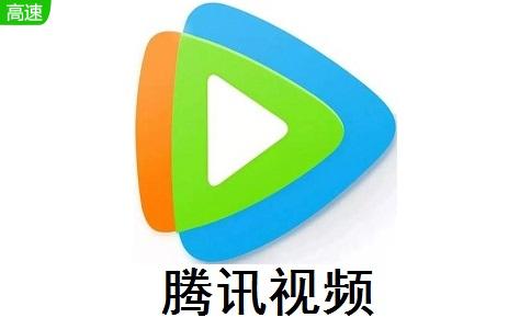 腾讯视频段首LOGO