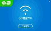 小米wifi驱动