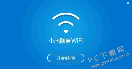 小米wifi驅動