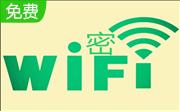 免費wifi密碼軟件電腦版