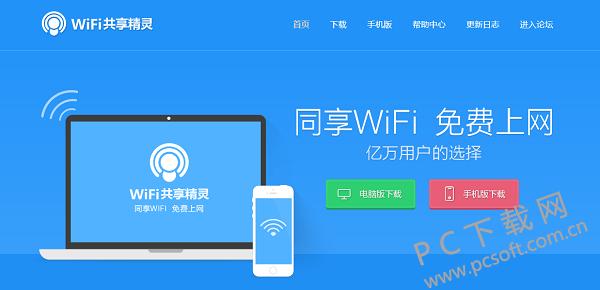WiFi共享精靈