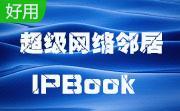 超级网络邻居IPBook