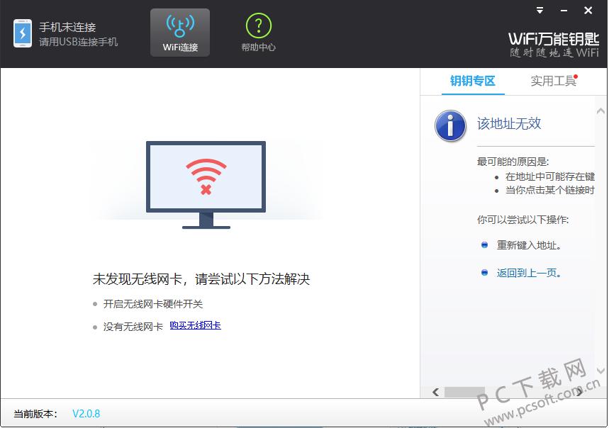 WiFi万能锁匙电脑版