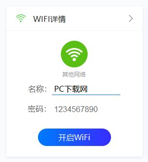 wifi共享大师
