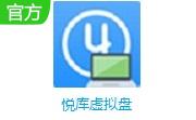 悦库虚拟盘段首LOGO
