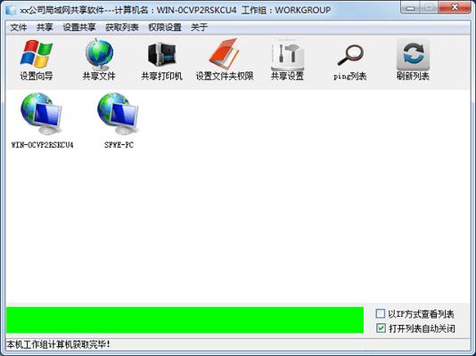 win7/XP局域网共享工具截图0
