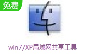 win7/XP局域网共享工具段首LOGO