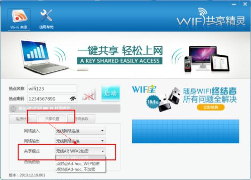 WIFI共享精灵连接成功上不了网
