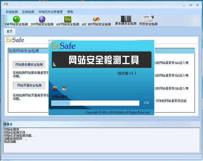 EeSafe網站安全檢測工具