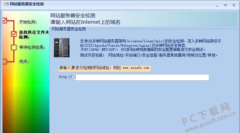 eesafe网站安全检测工具-3.png