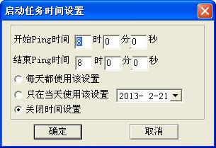 PingPlus(超级ping工具)