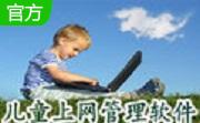 小孩电脑上网管理软件