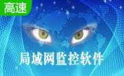 千里眼企业计算机监控系统