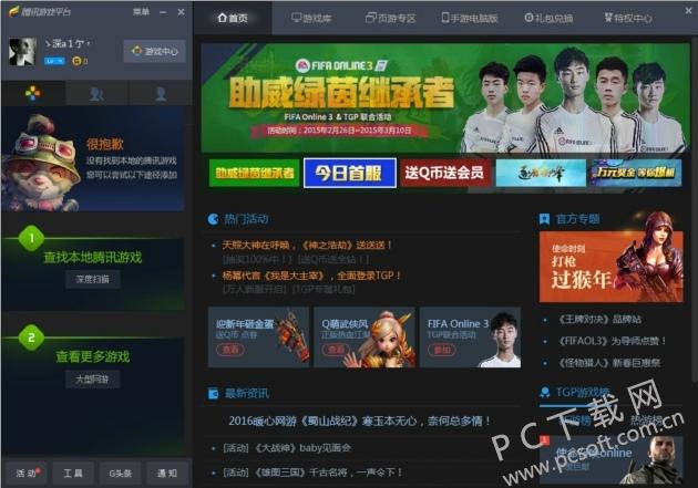 TGP腾讯游戏平台截图0