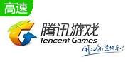 腾讯游戏加速器(Tencent weGame)