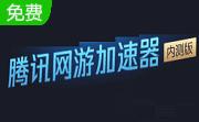腾讯网游加速器段首LOGO